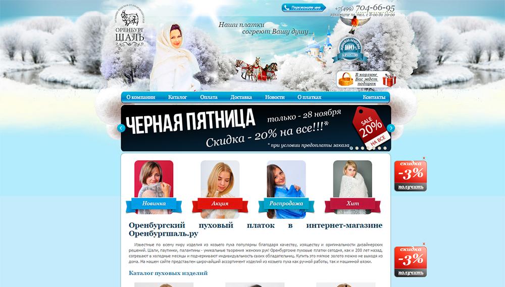 """Компания """"Оренбург Шаль"""""""
