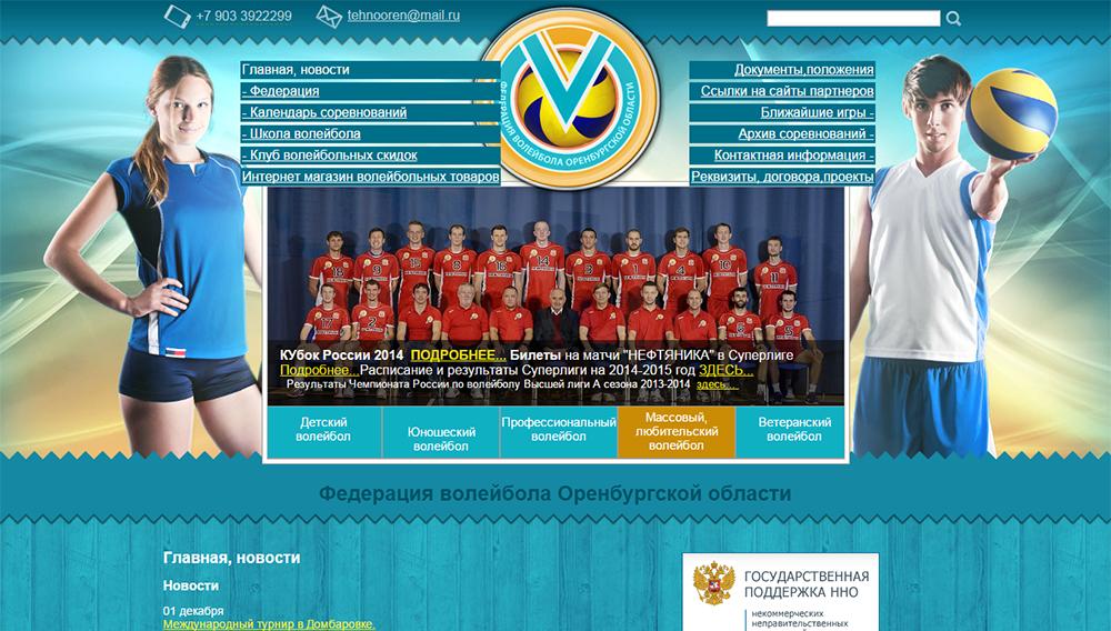 Федерация волейбола Оренбургской области
