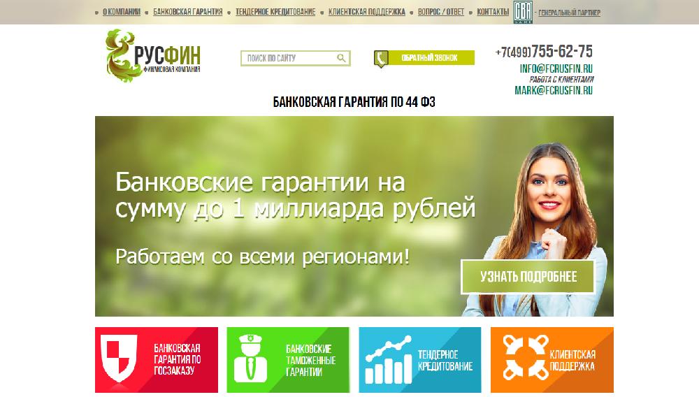 """Финансовая компания """"РусФин"""""""