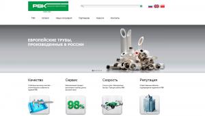 """Производственная компания """"Пластик"""" (ТМ """"РВК"""")"""