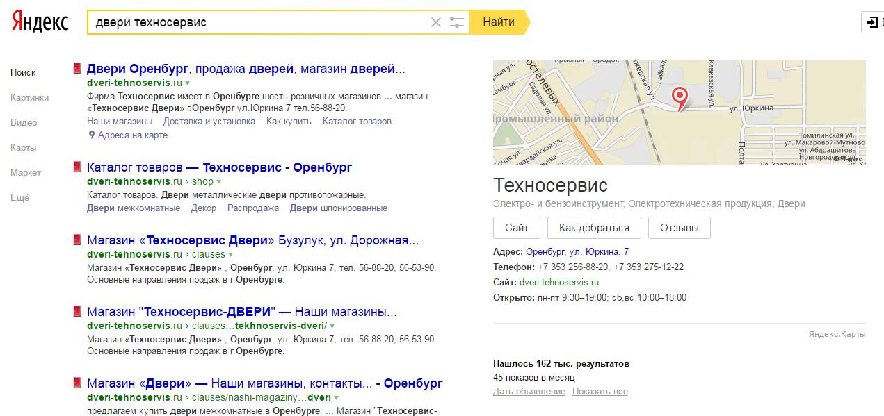Раскрутка сайтов в оренбурге продвижение сайта раскрутка seo оптимизация